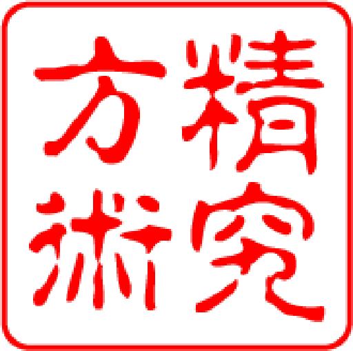 古方漢方を学ぶ 朴庵塾セミナー